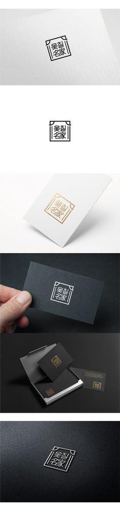 옻칠명가 / Design by creator870 / 국내산 천연 옻으로 생산한 주방용 조리기구 브랜드로 국문과 한문이 혼용된 전통느낌이 나는 로고 디자인 우승작입니다! #옻칠명가 #주방 #조리기구 #전통 #한문 #국내산 #천연 #옻 #주부 #diningroom #BI #CI #logo #design #logodesign #symbol #typography #color #icon #portfolio #브랜딩 #브랜딩디자인 #브랜드디자인 #포트폴리오 #라우드소싱 #디자인의뢰 #디자인공모전 5 Logo, Seal Logo, Logo Branding, Brand Identity Design, Branding Design, Logo Design, Graphic Design, Chinese Logo, Chinese Typography