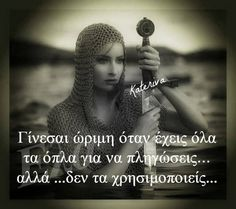 Επιλέγεις να μην... Favorite Quotes, Best Quotes, Love Quotes, Feeling Loved Quotes, Greek Quotes, Wisdom Quotes, Wise Words, Quotations, Texts