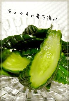 Home Recipes, Asian Recipes, Diet Recipes, Cooking Recipes, Homemade Pickles, Looks Yummy, Vegetable Dishes, Japanese Food, Vegan Vegetarian