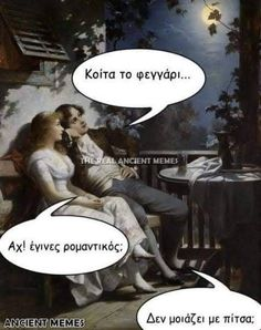 Ancient Memes, Funny Memes, Jokes, Free Therapy, Funny Laugh, Humor, Movie Posters, Greek Quotes, Greeks