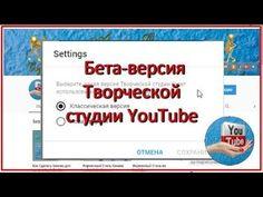 Новости о бета версии Творческой студии YouTube
