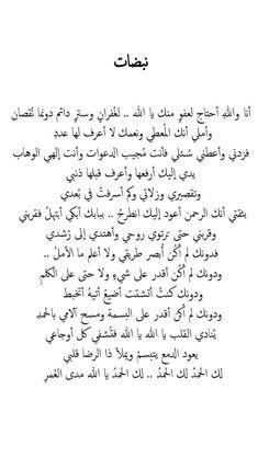 Quran Quotes Love, Islamic Love Quotes, Arabic Quotes, Wisdom Quotes, Bad Quotes, Text Quotes, Words Quotes, Life Quotes, Book Qoutes