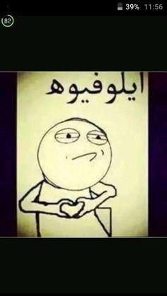Arabic Jokes, Arabic Funny, Funny Arabic Quotes, Pop Art Wallpaper, Funny Iphone Wallpaper, All Jokes, Funny Jokes, Cute Cat Memes, Funny Emoji