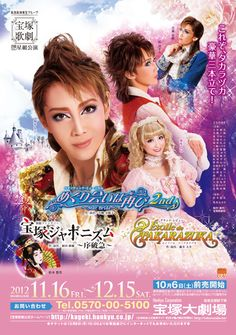 "Star Troupe production of ""Takarazuka Japonisme / A Second Fortuitous Meeting"" by Takarazuka Revue. Theatre Plays, Japanese Landscape, Musicals, Bubbles, Drama, Fandoms, Animation, Face, Movie Posters"