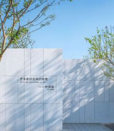 Suzhou Cifi Metropolis Shangpin Garden by Antao Group – mooool Office Building Architecture, Landscape Architecture Design, Compound Wall, Suzhou, Wayfinding Signage, Signage Design, Entrance Gates, Wall Patterns, Wall Design