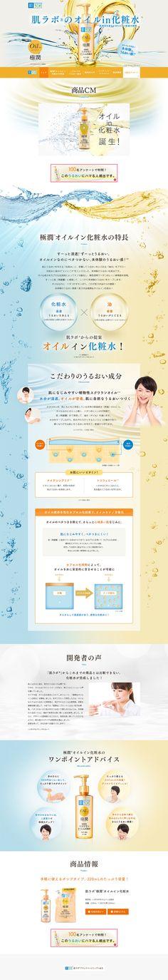 極潤®オイルイン化粧水【スキンケア・美容商品関連】のLPデザイン。WEBデザイナーさん必見!ランディングページのデザイン参考に(キレイ系) Webpage Layout, Web Layout, Layout Design, Cosmetic Web, Cosmetic Design, Beauty Web, Simple Website Design, Japan Design, Typographic Design