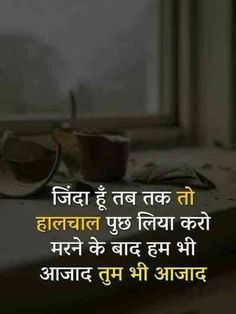 Achi Baatein bhetreen status best quotes in hindi shayari Love Breakup Quotes, Love Pain Quotes, Baby Love Quotes, True Feelings Quotes, Good Thoughts Quotes, Hurt Quotes, Good Life Quotes, Life Quotes Pictures, Attitude Quotes