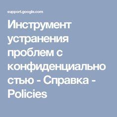 Инструмент устранения проблем с конфиденциальностью - Cправка - Policies