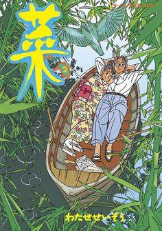 Amazon.co.jp: 菜(2) 電子書籍: わたせせいぞう: Kindleストア Japanese Illustration, Illustration Art, Good Old, Japanese Art, Love Story, Comic Art, Manga Anime, Concept, Watercolor