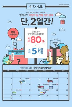 Homeplus promotion event page