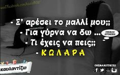 Funny Greek Quotes, Funny Quotes, Funny Times, Minions, I Laughed, Philosophy, Me Quotes, Things To Think About, Jokes