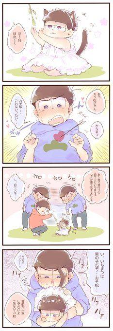 Karamatsu you BAKA don't look at Ichimatsu underwear Hinata, Yuri Anime, Manga Anime, Osomatsu San Doujinshi, Ichimatsu, Kuroo, Cute Comics, Cosplay, Geek Culture