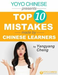 Learn Chinese with Yangyang Series: Top 10 Mistakes Made by Chinese Learners and Tips on How to Correct Them by Yangyang Cheng, http://www.amazon.com/dp/B00JH0F4R8/ref=cm_sw_r_pi_dp_IdEOtb1A353D2 $.99