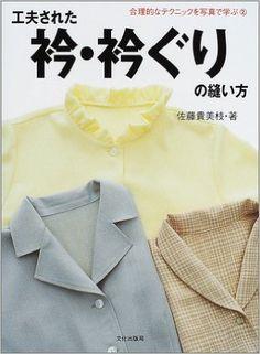 工夫された衿・衿ぐりの縫い方 (合理的なテクニックを写真で学ぶ) | 佐藤 貴美枝 | 本-通販 | Amazon.co.jp