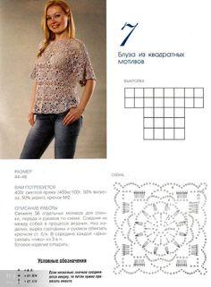 1464. AS  Hooked on crochet: Crochet top / Blusa en ganchillo / Blusa de crochê