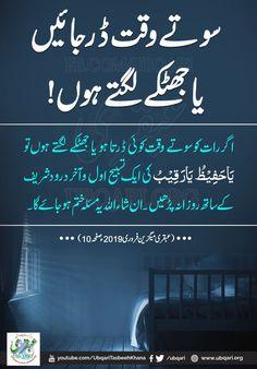 Duaa Islam, Islam Hadith, Allah Islam, Islam Quran, Alhamdulillah, Quran Quotes Inspirational, Islamic Love Quotes, Religious Quotes, Imam Ali Quotes