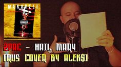 2Pac (Tupac) - Hail Mary (NEW 2016 Russian Cover By Alek$)