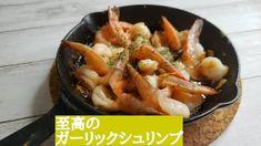リュウジのバズレシピはInstagramを利用しています:「普通のハワイ式でなくメキシコ式の最高に旨い 「至高のガーリックシュリンプ」 片栗粉で海老が極上の食感になります! 海老160gは殻を剥き、縦に裂き背わたをとり、昆布茶小1弱、塩少々、片栗粉小1、酒大1をまぶしておく 多めのサラダ油でにんにく3片と殻を炒め、殻を取り、海老…」 No Cook Appetizers, Meat, Chicken, Cooking, Food, Instagram, Kitchen, Essen, Meals