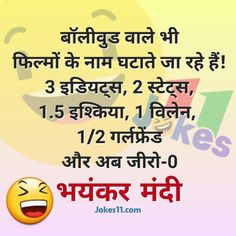 Funny Bollywood Jokes What is April exactly why is it a joke, the length Funny English Jokes, New Funny Jokes, Sarcastic Jokes, Funny School Jokes, Funny Facts, Funny Tips, Funny Memes, Funny Statuses, Funny Quotes In Hindi