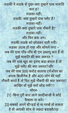 Desi Quotes, Hindi Quotes On Life, Life Quotes, Attitude Quotes, Funny Jokes In Hindi, Cute Funny Quotes, Funny Humor, Marathi Jokes, Minion Jokes