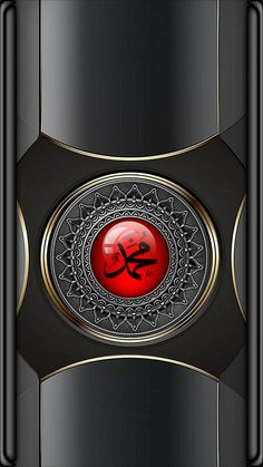 New Nature Wallpaper, Islamic Wallpaper Hd, Allah Wallpaper, Galaxy Phone Wallpaper, Iphone Wallpaper Glitter, Islamic Whatsapp Dp, Muharram Wallpaper, Love Wallpaper Download, La Ilaha Illallah