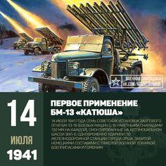 """Первое применение БМ-13 «Катюша» в 1941 14 июля 1941 года прогремели первые залпы по врагу легендарных """"Катюш"""" - бесствольных систем полевой реактивной артиллерии БМ-13. 14 июля 1941 года семь советских установок залпового огня БМ-13-16 (боевых машин с 16 ракетными снарядами 132 мм на каждой), смонтированные на автомобильном шасси ЗИЛ-6, одновременно ударили по железнодорожной станции города Орша, забитой немецкими составами с тяжелой военной техникой, боеприпасами и горючим. Эффект…"""