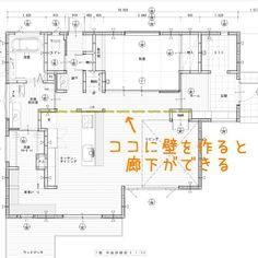 将来を見据えたLDK+1部屋の最適な位置 | 時短ハウスのレシピ♡Fumiの間取り相談室Chateau Engineering Notes, House Layouts, Floor Plans, House Design, Flooring, How To Plan, Architecture, Fumi, Houses