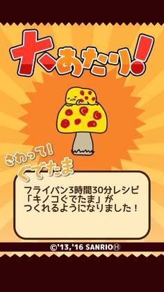 フライパン3時間30分レシピ 「キノコぐでたま」が つくれるようになりました! 大あたりhttps://gudetama-gl3.gl-inc.jp/