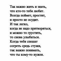 VK is the largest European social network with more than 100 million active users. Text Quotes, Poem Quotes, Wise Quotes, Inspirational Quotes, Meaningful Quotes About Life, Meaningful Words, Russian Quotes, Romantic Poems, Destin