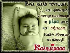 Kalimera Funny Photos, Funny Images, Greek Quotes, True Words, Book Quotes, Motto, Picture Quotes, Good Morning, Kai