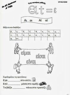 Primary School, Elementary Schools, Greek Language, Sheet Music, Classroom, Teaching, Activities, Education, Languages