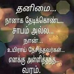 Lonely life looks like long travel in sea Love You Husband, Married Life, True Words, Lava, Lonely, Qoutes, Images, Love Quotes, Self