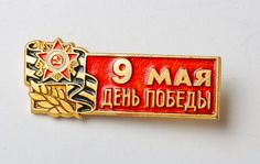 Vintage commemorative pin The 9 May Victory Day badge  by SkyLynx, $4.00