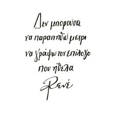 Greek Quotes, Sign Quotes, Sign I, Like Me, Poems, Love, Feelings, Amor, Poetry