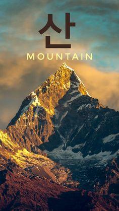 Mountain in korean =산