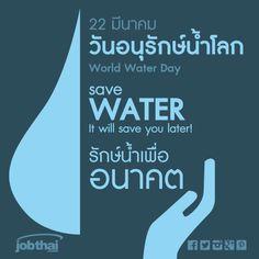 """22 มีนาคม : วันน้ำของโลก Save water it will save you later. รักษ์น้ำเพื่ออนาคตของเรากันนะคะ  เนื่องจากองค์การสหประชาชาติ ได้ตระหนักถึงปัญหาการขาดแคลนน้ำที่ทวีความรุนแรงมากขึ้น และอาจก่อให้เกิดปัญหาการแย่งชิงน้ำขึ้นได้ในอนาคต ดังนั้น ในปี ค.ศ.1992 สมัชชาสหประชาชาติ ได้ประกาศให้วันที่ 22 มีนาคม ของทุกปีเป็น """" วันน้ำของโลก """" หรือ """" World Day for Water """" เพื่อระลึกถึงความสำคัญของน้ำ ซึ่งเป็นความต้องการขั้นพื้นฐาน ของสิ่งมีชีวิตทุกชนิดในโลก"""