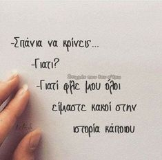 Σπάνια να κρίνεις... · Favorite Quotes, Best Quotes, Love Quotes, Inspirational Quotes, Quotes Quotes, Qoutes, Greek Memes, Greek Quotes, Proverbs Quotes