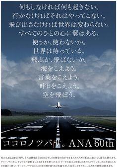 """ANA 60th  """"Kokoro-no-Tsubasa"""""""
