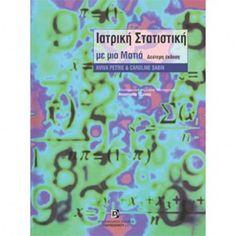Ιατρική Στατιστική με μια Ματιά Cover, Books, Libros, Book, Book Illustrations, Libri