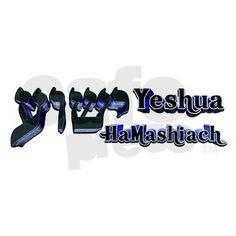 Yeshua HaMashiach | Yeshua | Pinterest