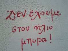 Street Quotes, Funny Greek, Rap Quotes, Greek Words, Funny Cards, True Stories, Funny Pictures, Wisdom, Writing