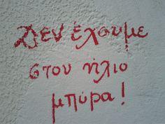στον ήλιο μπύρα Street Quotes, Funny Greek, Rap Quotes, Greek Words, Funny Cards, True Stories, Funny Pictures, Wisdom, Writing