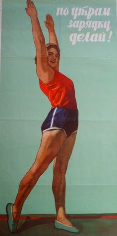 """Exercise in the mornings!"" USSR poster."