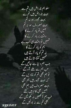 Image Poetry, Love Poetry Images, Poetry Pic, Love Romantic Poetry, Poetry Lines, Poetry Quotes In Urdu, Best Urdu Poetry Images, Love Poetry Urdu, Urdu Quotes