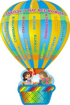 "Стенд ""Заходь, у нас все можна!"" (Артикул: 3-1638) | Стенди ... Classroom Design, Math Classroom, Stage Decorations, Back To School, Children, Kids, Diy And Crafts, Clip Art, Education"