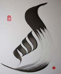 —Allah—Contemporary Islamic Arabic calligraphy Name of Allah Chinese calligraphy style. $75.00, via Etsy.