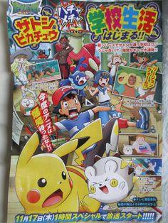 El Anime Pokémon Sun & Moon se estrenará el 17 de noviembre.