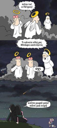 Ό,τι πιο αστείο και παράξενο βρήκαμε στο ελληνικό ίντερνετ