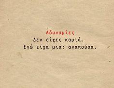 Μπέρτολντ Μπρεχτ Greek Quotes, Live Love, English Quotes, Tattoo Quotes, Poems, Inspirational Quotes, Wisdom, Thoughts, Sayings
