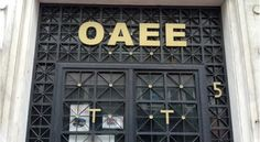 ΑΠΟΦΑΣΕΙΣ ΓΙΑ ΤΟΝ  Ο.Α.Ε.Ε: Aπόφαση-βόμβα για τον ΟΑΕΕ>Παράνομες οι χρεώσεις σ...